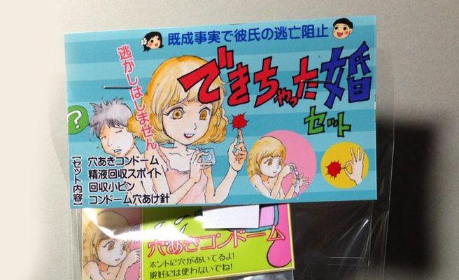 El asombroso kit japonés 'pincha condones' para retener a tu pareja