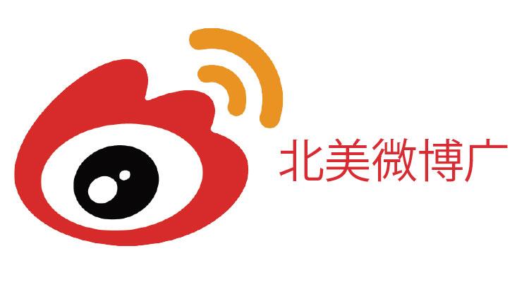 Comienzo de Weibo